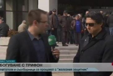 Даниел Боримиров: От четири дни съм със свито сърце! Ще запомня Трифон само с хубави неща