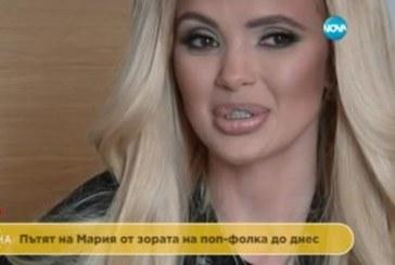 Мария: Имам причина да съм щастлива