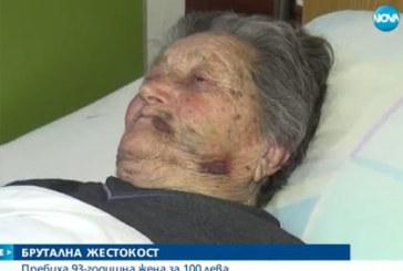 БРУТАЛНА ЖЕСТОКОСТ: Пребиха 93-годишна жена за 100 лева