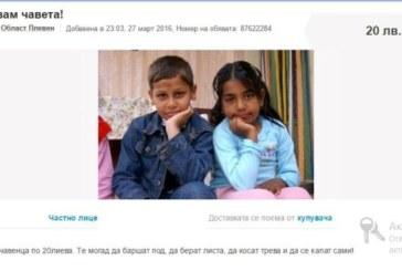 ГРЪМНА СТРАШЕН СКАНДАЛ! Продават деца в интернет! Вижте за какво ги експлоатират и ще се шокирате! (СНИМКА)