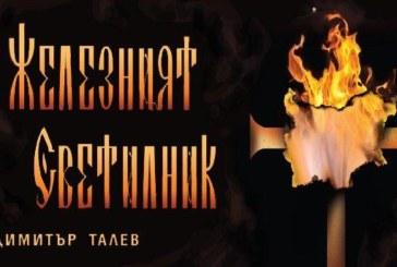 """Македония подменя съдържанието на """"Железния светилник"""" и """"Илинден"""" , българи е заменено с македонци,"""