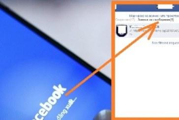 """Важно за всеки! Имаш тайна папка със съобщения до теб, които """"Фейсбук"""" крие! Ето как да ги видиш"""