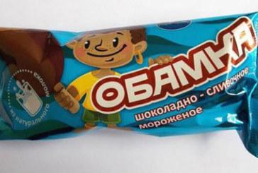 """Пуснаха сладолед """"Малкият Обама"""""""