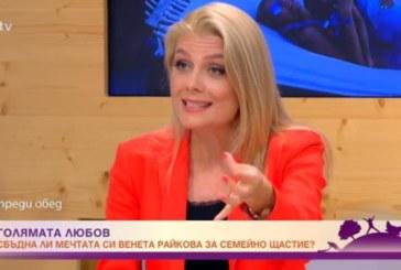 Венета Райкова разкова ефира: Аз съм див балкански субект! Не бих простила изневяра – режа на месо!
