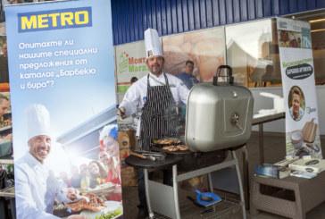 Клиентите на МЕТРО – Благоевград се настроиха за Евро 2016 с барбекю и бира