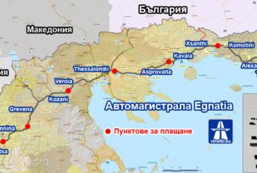 Вижте колко ще плащаме по пътищата в Гърция след 7 юли