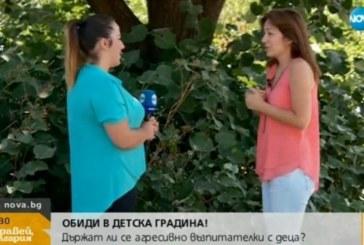 Кошмар в ясла в София! Майка сложи скрит микрофон в джоба на детето си! Записът шокира България