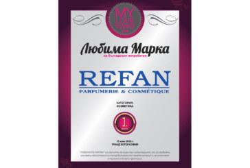 REFAN – любима козметична марка на българите