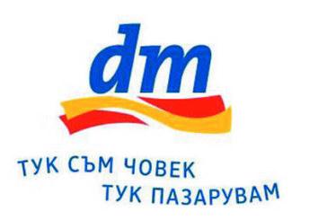 dm България открива своя първи магазин в Благоевград с отстъпка от 15%