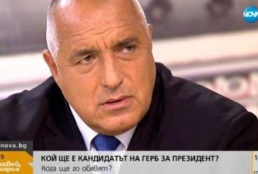 Борисов: Преосмислям решението си за президент, изгубим ли, оттеглям се от управлението!
