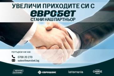 Увеличете приходите си с ЕВРОБЕТ!