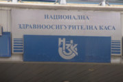 НЗОК готви нова неприятна изненада за българите