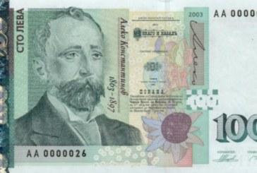 Серийните номера на банкнотите крият голяма тайна!