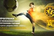 Благоевград става международна столица на футбола за деца