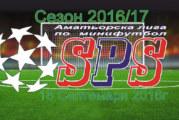 Новият сезон на Amatiorska Liga SPS с ударно начало