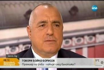 """Премиерът: В момента в България всеки се забавлява да критикува ГЕРБ, чакам """"Господари на ефира"""" да ми връчат скункса"""
