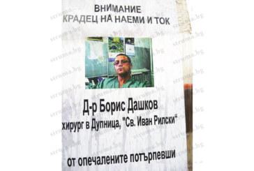 Дупничанин осъди хирурга-съветник д-р Б. Дашков за неплатен наем и ток