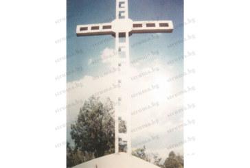 Величествени кръстове белязаха светите места по Струма, изградени в дни на изпитания с вяра, че доброто ще победи злото