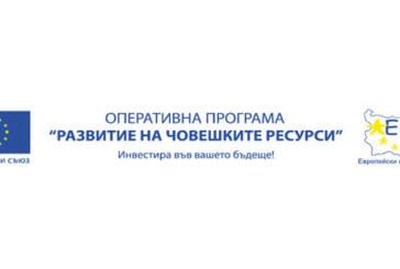 Община Дупница предоставя услуги за деца, младежи и родители за по-добра адаптация към образователната система и пазара на труда
