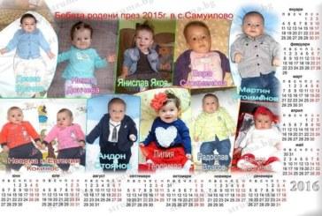 Кметът на Самуилово К. Стоянов издаде календар за 2016 г. с лика на 11-те деца, родени през 2015 г. в селото