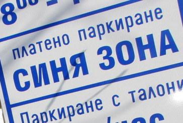 """Започна раздаването на талони за """"Синя зона"""" в Благоевград"""