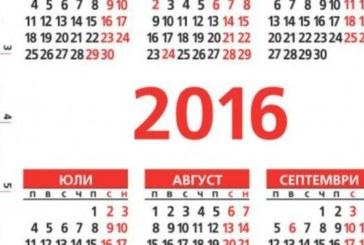 Датите, които ще ви донесат щастие през 2016 година