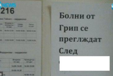 ШОКИРАЩО! Никога няма да познаете какво съобщение до пациентите си е адресирала една от столичните поликлиники