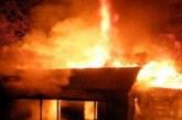Жестока трагедия! Жена загина при пожар