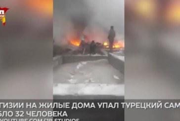 Свидетел на самолетната катастрофа в Бишкек: Чухме огромна експлозия и след това видяхме огнен стълб