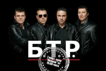 Б.Т.Р. с голям концерт в Благоевград