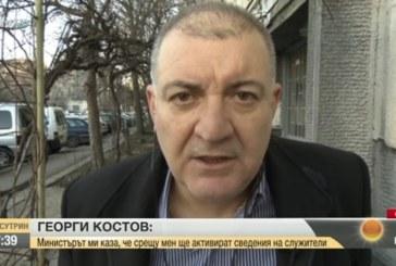 Георги Костов: Уволняват ме по донос, активирани са сведения от служители