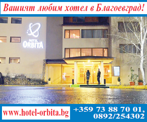 Postpage – 300×250 – Ad Hotel Orbita