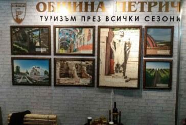 Петрич се включи в 34-та Международна туристическа борса ВАКАНЦИЯ/ СПА ЕКСПО