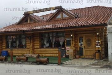 Ето кой е ресторантьора олекна с 5600 лв. в Пиринско