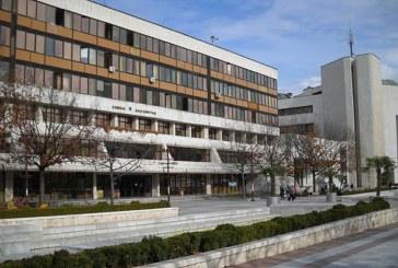 Община Благоевград обяви конкурс за назначаване на държавни служители
