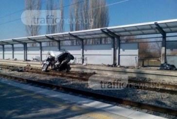 СТРЕСИРАЩО! Вижте снимки на премазаната от влак кола