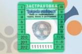 """Колосалната сума от 22 026.40 лв. иска Гаранционен фонд от петричанин без """"Гражданска отговорност"""""""
