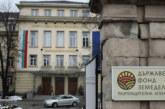 "Прокуратурата погна бившия шеф на Държавен фонд ""Земеделие"""