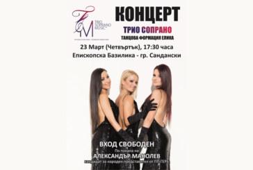 """Ал. Манолев покани """"Трио Сопрано"""" да пеят за санданчани"""