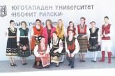 Студенти от ЮЗУ с четири златни медала от национален фолклорен конкурс