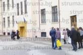 Скандал за заплати разбуни духовете в Ресурсния център в Благоевград