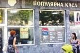 Далаверите на Дупнишката популярна каса не спират! Собствениците раздават кредити от ареста