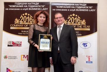 """""""Рефан България"""" отново стана """"Компания на годината"""""""
