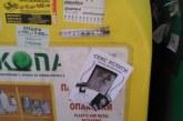 Загорял перничанин предлага секс с обява върху кофа за боклук (СНИМКА)