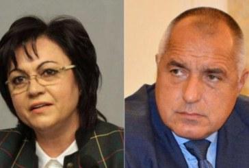 Стана ясно какво каза Борисов на Корнелия Нинова в телефонен разговор