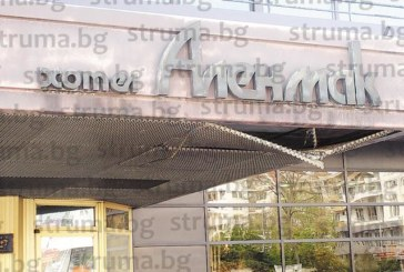 "ЖИВОТЪТ НА БЛАГОЕВГРАДЧАНИ ЗАСТРАШЕН! Ламарината на входа на хотел ""Ален мак"" виси опасно"