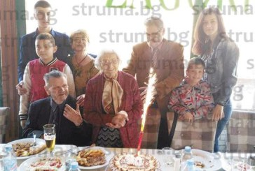 Четири поколения от петричката фамилия Аврамови се събраха за 90-ия рожден ден на баба Траянка