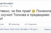"""Маги Халваджиян за скандала със спирането на """"Шоуто на Слави"""": Понякога ми става скучно! Толкова е предвидимо всичко"""