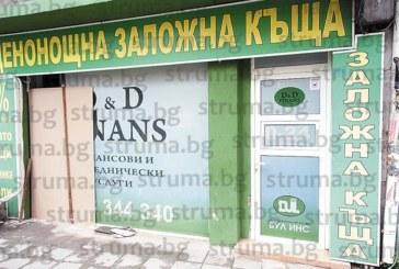 Вандали атакуваха с брадва заложна къща в Благоевград, задигнаха 21 мобилни телефона