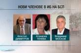 РОКАДИ В БСП! Кметът на Г. Делчев става заместник на К. Нинова